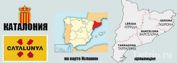 Состав Каталонии