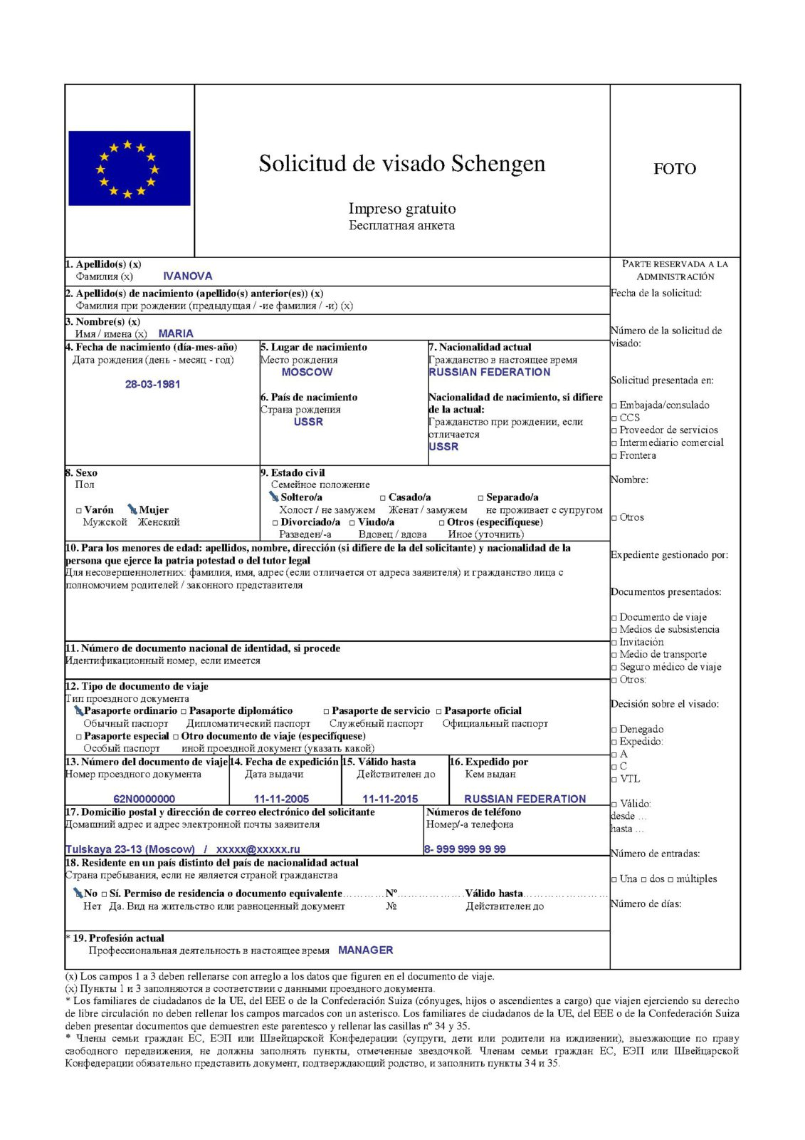 образец анкеты на шенгенскую визу