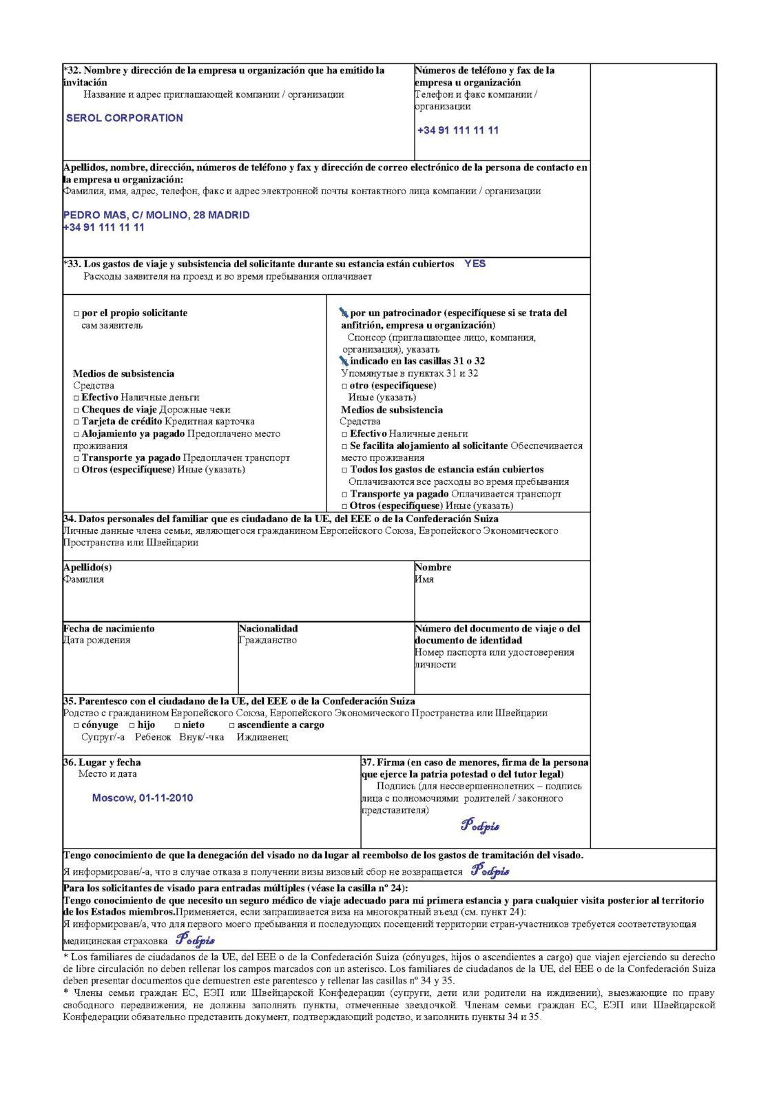 образец заполнения анкеты на шенген