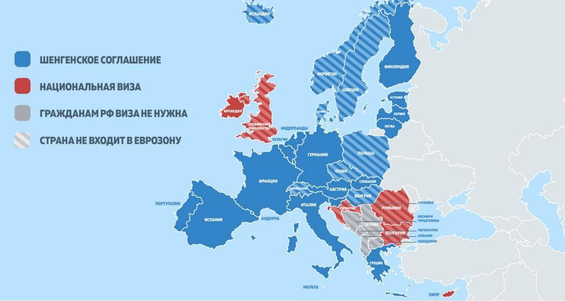 Список стран Шенгена в 2018 году - Правила получения Шенгена