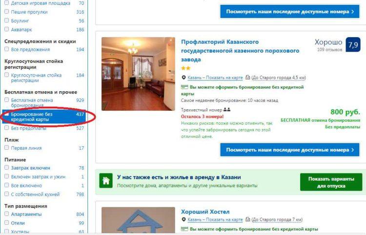 бронирование без кредитной карты на booking.com