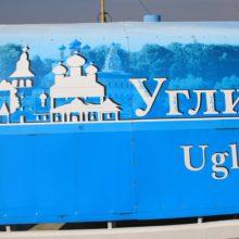 Где расположен Углич на карте России