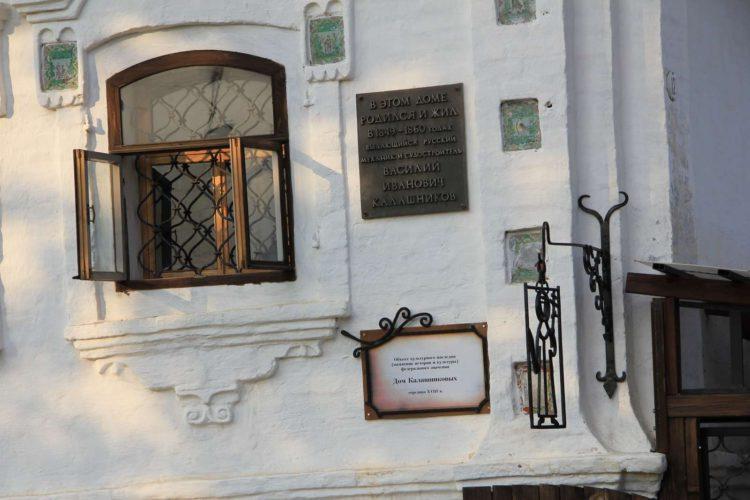 Музеи Углича